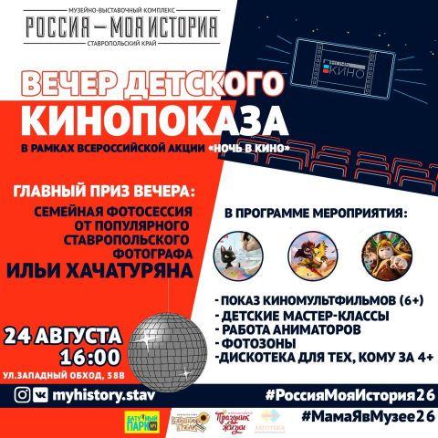В Ставрополе 24 августа для детей проведут бесплатный показ мультфильмов