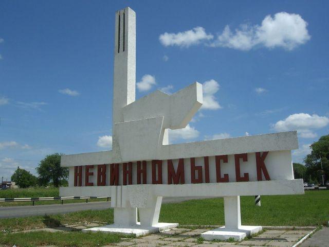 Новый завод стоимостью 780 миллионов рублей начал работу в Невинномысске