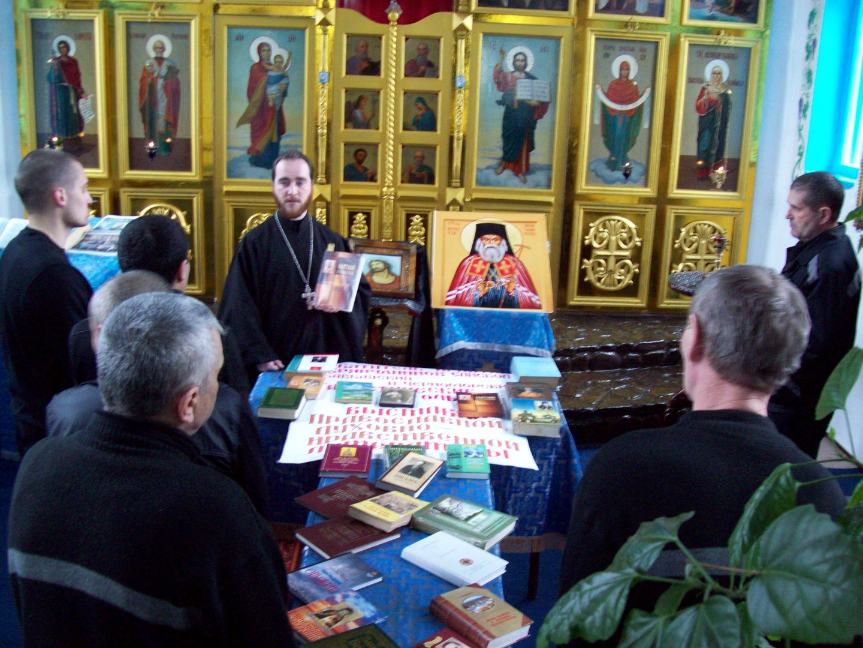 В исправительной колонии Ставрополя провели День православной книги