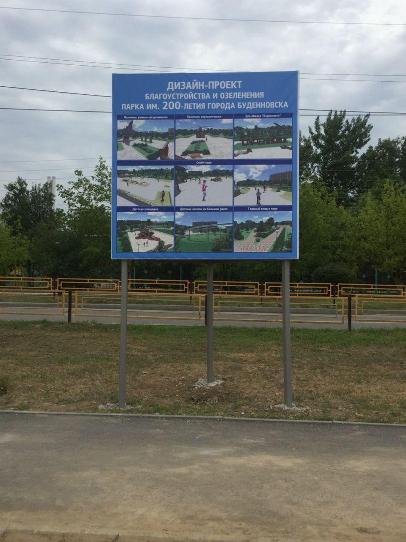 В парке Будённовска появятся скейт-парк и зона с арт-объектами