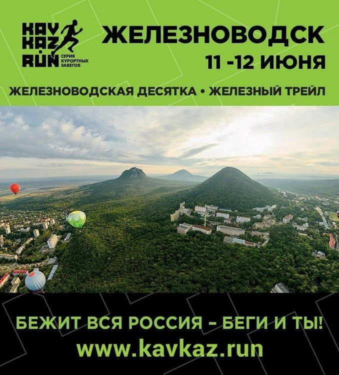 На Ставрополье для спортсменов с ограниченными возможностями здоровья проведут курортные забеги