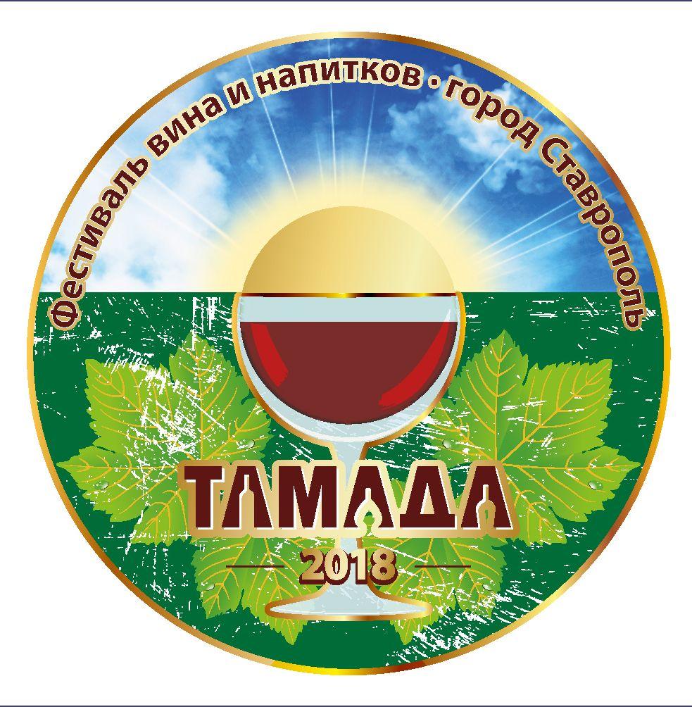 15 сентября в Ставрополе пройдёт фестиваль вина «ТАМАДА-2018»