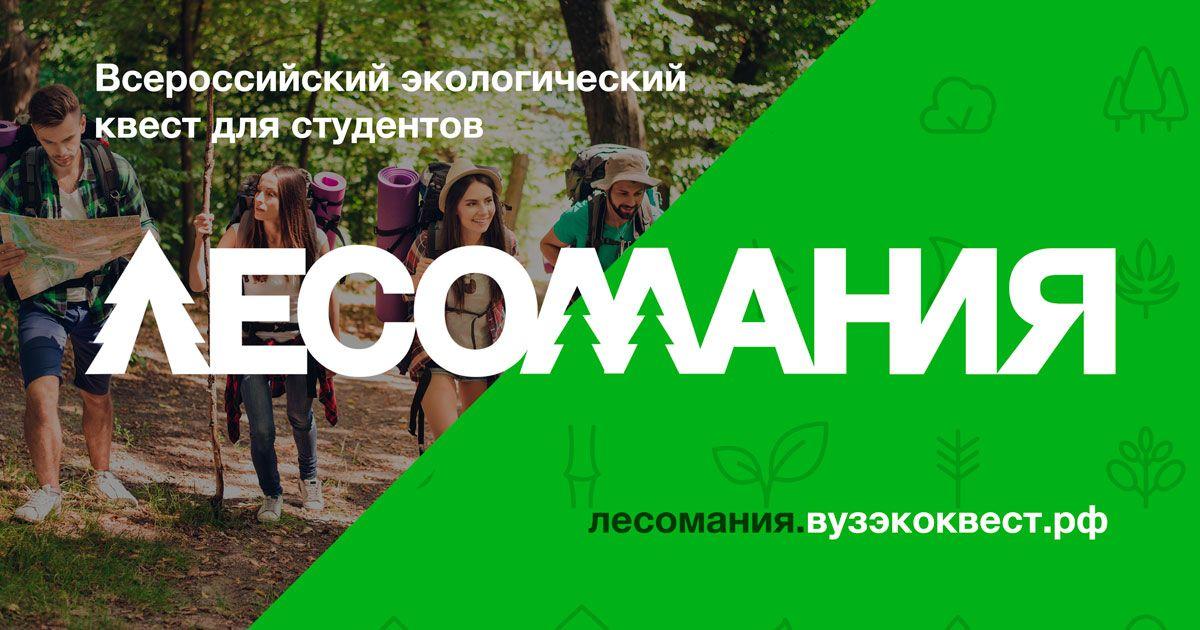 Студентов Ставрополья приглашают поучаствовать во всероссийском квесте «Лесомания»