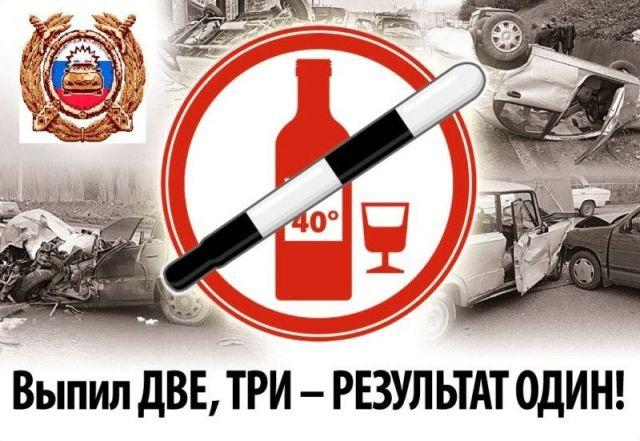 В Пятигорске идёт «охота» на нетрезвых водителей