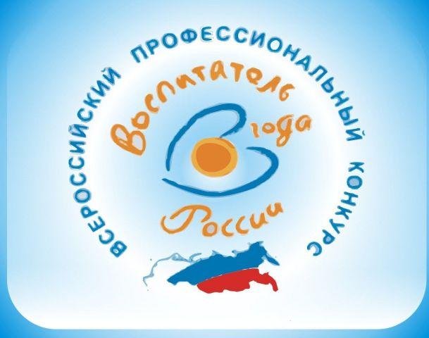 Ставропольчанка вошла в число победителей престижного конкурса «Воспитатели России»