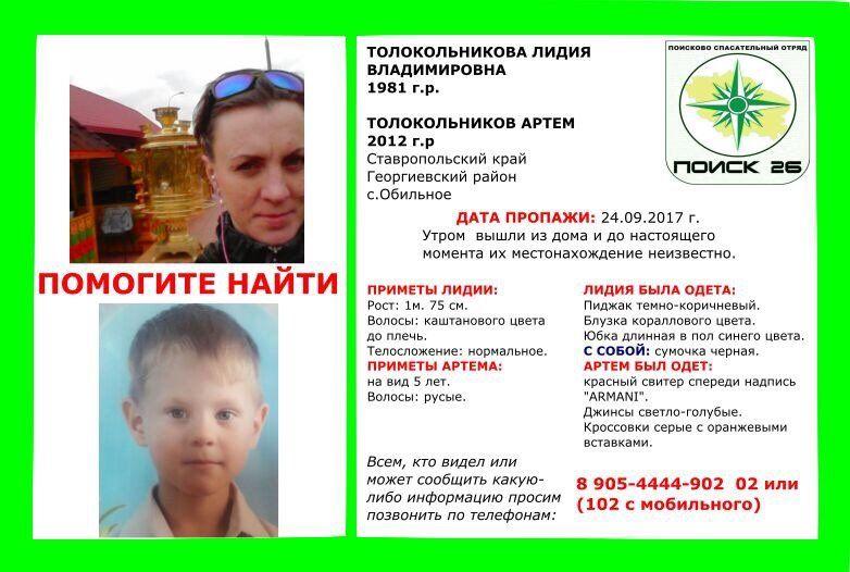 НаСтаврополье волонтёры ищут маму иеепятилетнего сына
