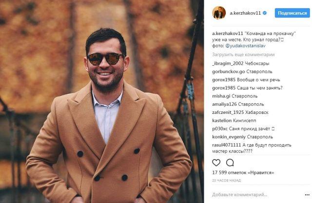 Лучший бомбардир в истории сборной России Александр Кержаков «прокачает» ставропольских футболистов