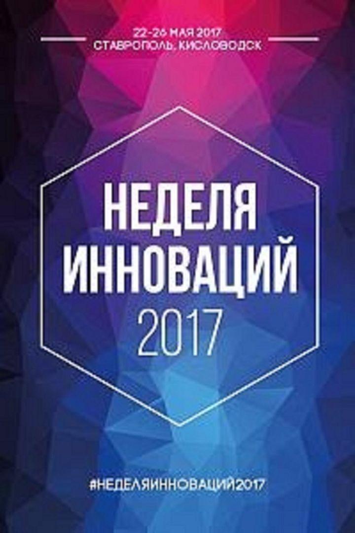 В Ставрополе пройдёт «Неделя инноваций»