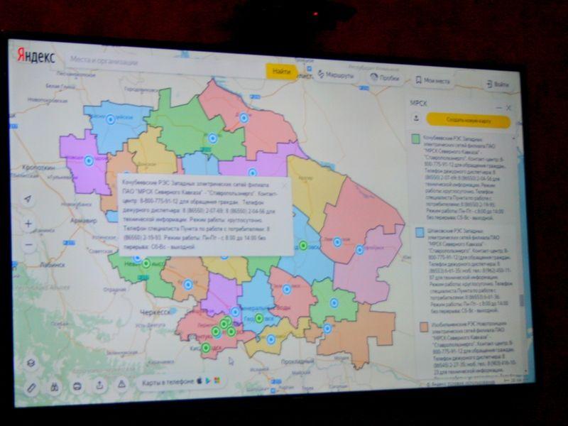 Энергетики Ставрополья одобрили интерактивную «карту отключений»