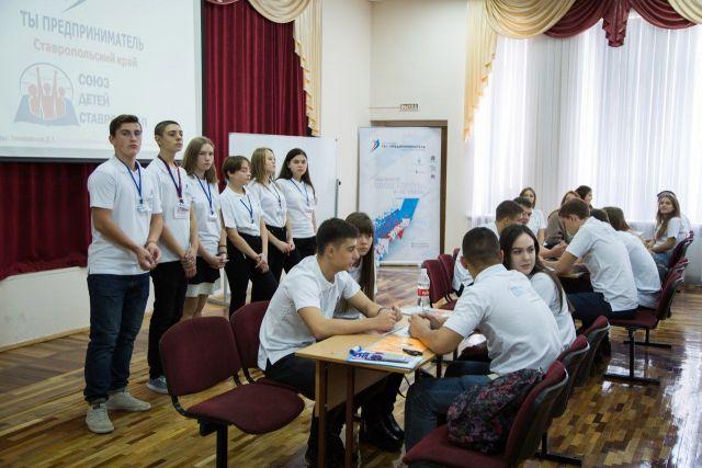 Старшеклассники Ставрополья поиграли в предпринимателей