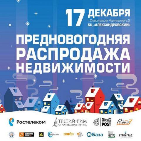 В Ставрополе 17 декабря пройдёт выставка «Предновогодняя распродажа недвижимости 2016»