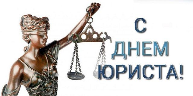 Губернатор Владимир Владимиров поздравил юристов накануне профессионального праздника