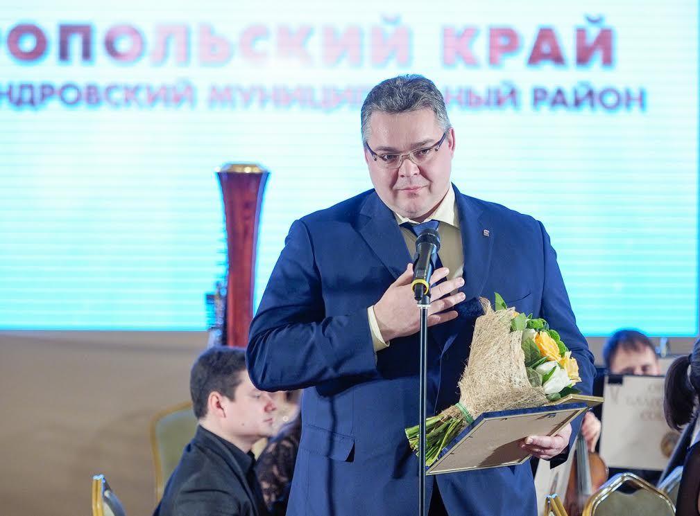Ставрополье — лауреат Всероссийского конкурса «Область добра»