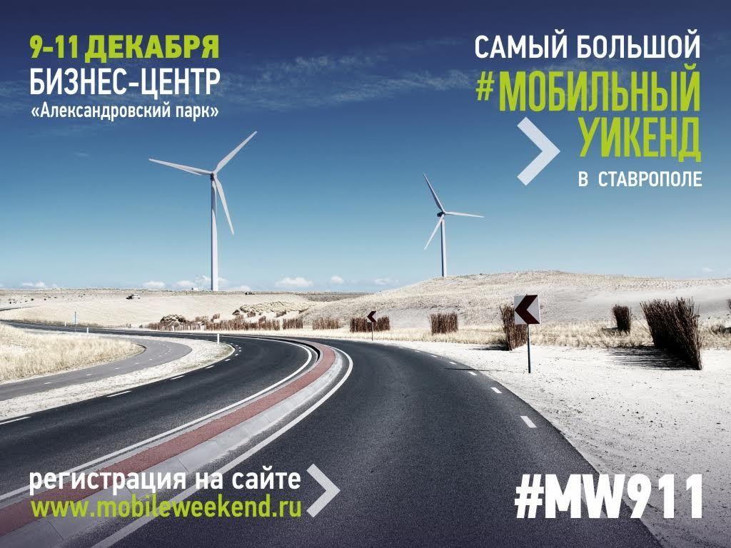В декабре состоится самый большой «Мобильный Уикенд» в Ставрополе