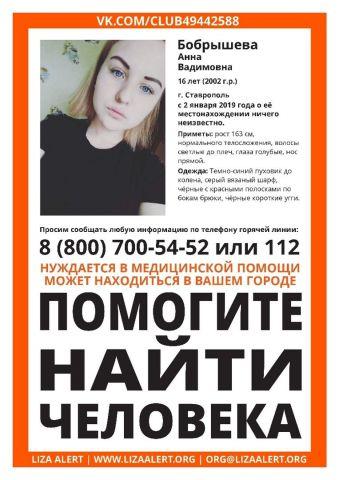 В Ставрополе пропала 16-летняя девушка