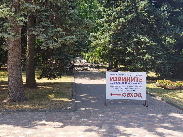 Театральный сквер Ставрополя закрыли на реконструкцию