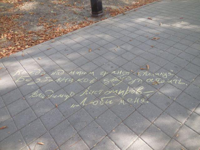 На проспекте Карла Маркса в Ставрополе появились поэтические надписи