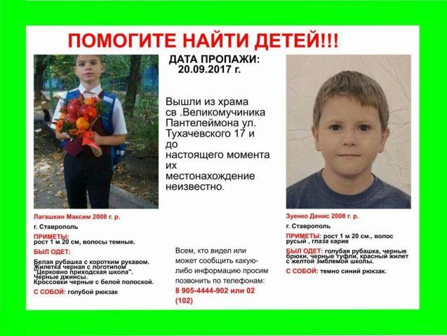Пропавшие в Ставрополе мальчики найдены