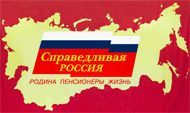 Центризбирком требует убрать уличную агитацию Справедливой России