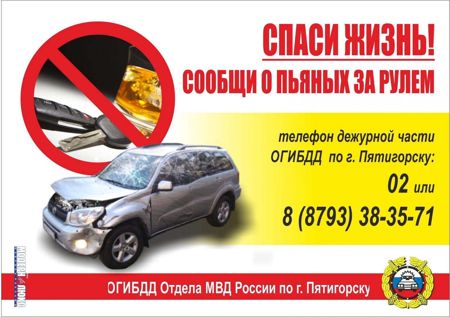 В Пятигорске пройдёт операция «Нетрезвый водитель»