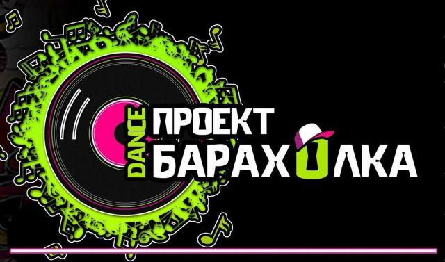 Ставропольская танцевальная «Барахолка» приняла гостей