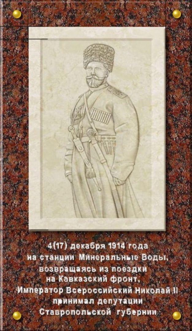 В Минеральных Водах освятят памятную доску, изображающую императора Николая II в черкеске