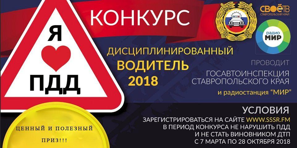Ставропольцев приглашают к участию в конкурсе «Дисциплинированный водитель-2018»