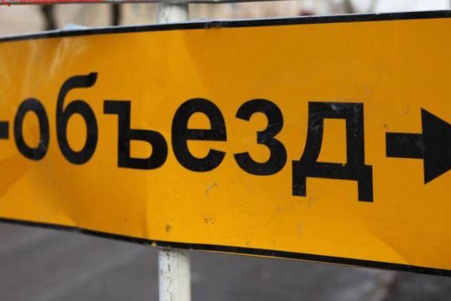 В Ставрополе из-за ремонтных работ приостановят движение транспорта на двух участках дорог