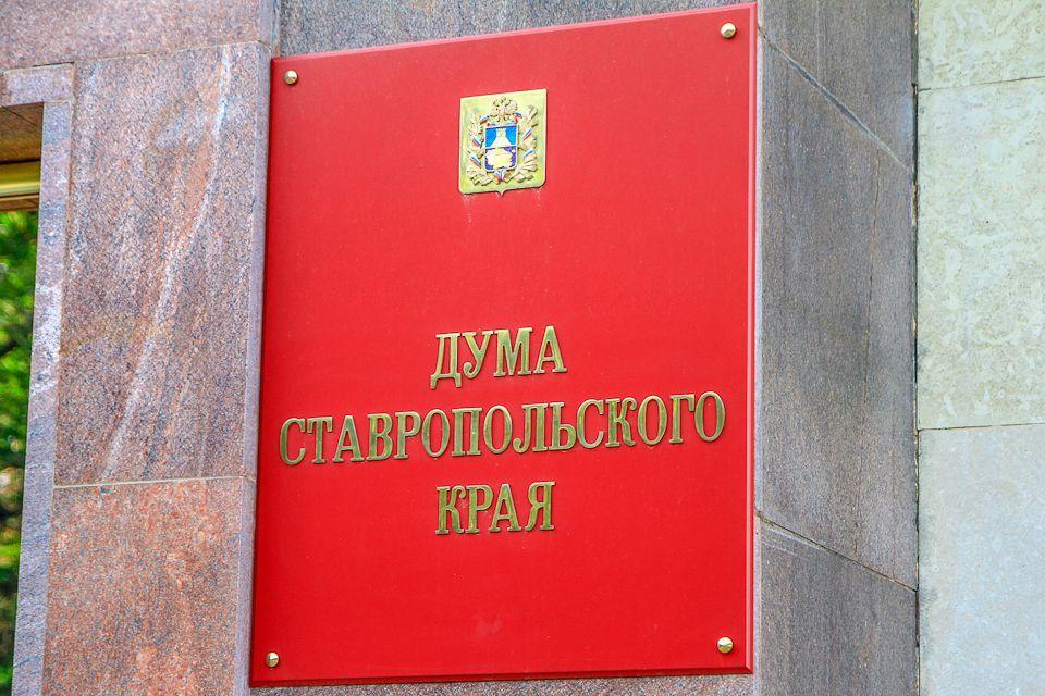 В краевом парламенте идёт подготовка к заседанию Президиума Совета законодателей РФ