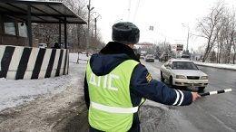 Инспектор ДПС предстанет перед судом за мошенничество