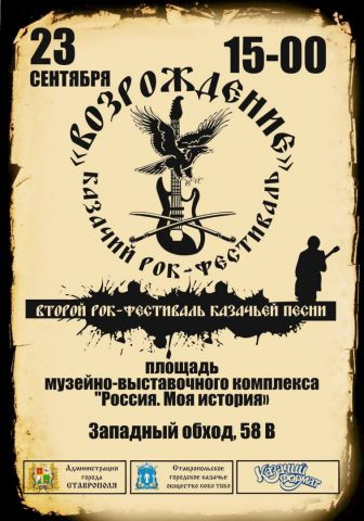 В День Ставрополья пройдут национальные подворья и казачий рок-фестиваль