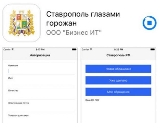 Приложение «Ставрополь глазами горожан» стало победителем всероссийского конкурса