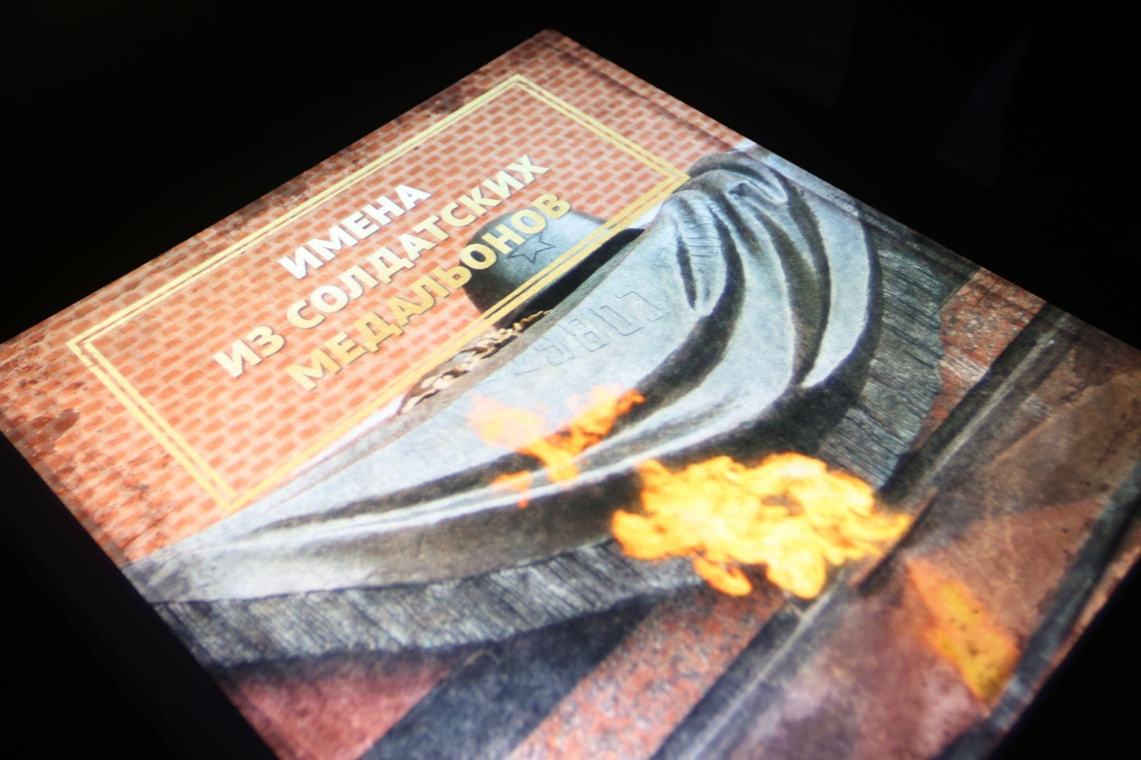 Солдатские медальоны споля боя показали навыставке вНовосибирске