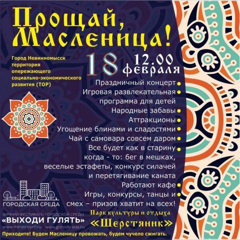 Эстафеты, конкурсы и угощения ждут жителей Невинномысска на прощании с Масленицей