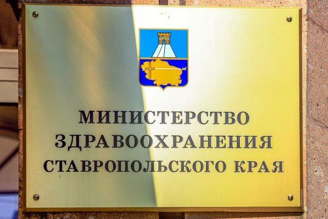 Новые правила закупок и отпуска лекарств обсудили в краевом Минздраве