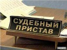 Судебные приставы помогли вернуть жителю Невинномысска более полумиллиона рублей