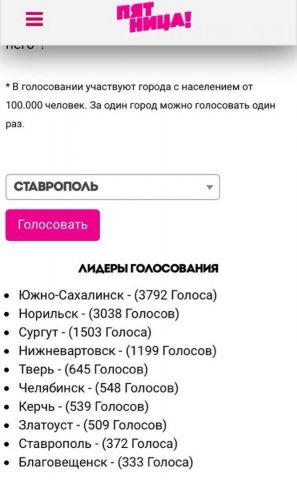 В Ставрополе могут пройти съёмки телепередачи «Орёл и решка»