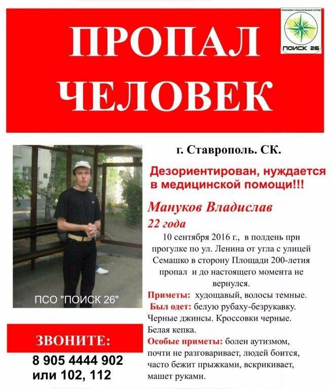 НаСтаврополье возбуждено уголовное дело пофакту исчезновения нездорового аутизмом молодого человека
