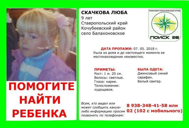 В Ставропольском крае пропала девятилетняя девочка