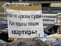 Обманутые дольщики Ставрополя едут в Москву