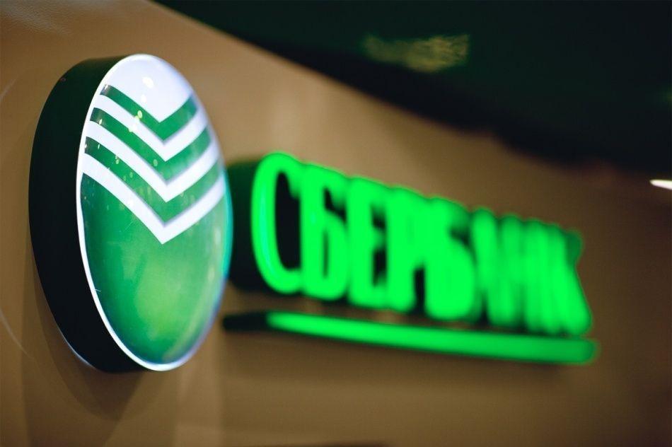 Ставропольское отделение Сбербанка в свой день рождения устроит клиентам «Зелёный день»