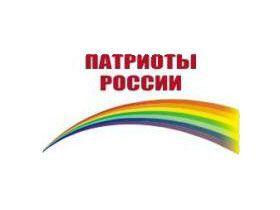 Cнята с предвыборной регистрации партия Патриоты России
