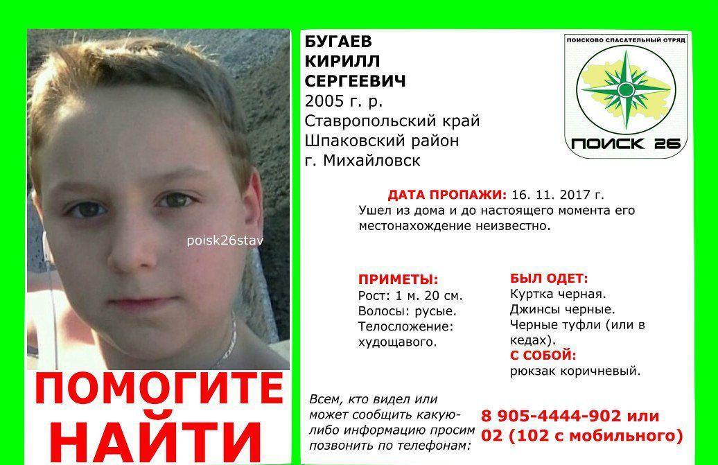12-летний ребенок вчерной куртке пропал вМихайловске
