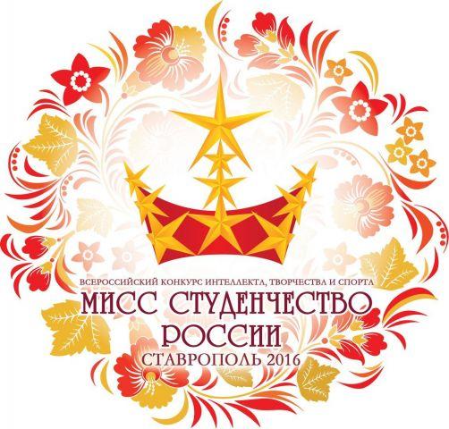 В Ставрополе пройдёт финал конкурса «Мисс Студенчество России-2016»