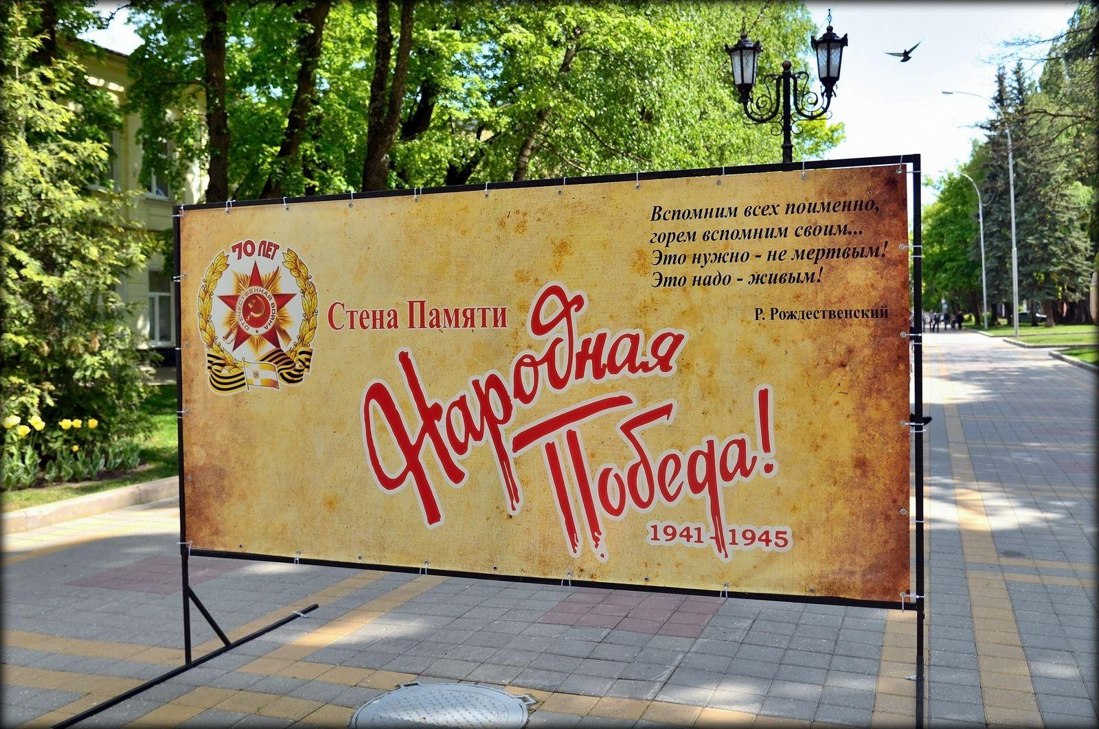 В Ставрополе готовится к открытию обновлённая Стена памяти «Народная Победа»