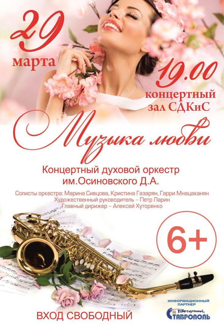 Духовой оркестр Ставропольского Дворца культуры и спорта исполнит музыку любви