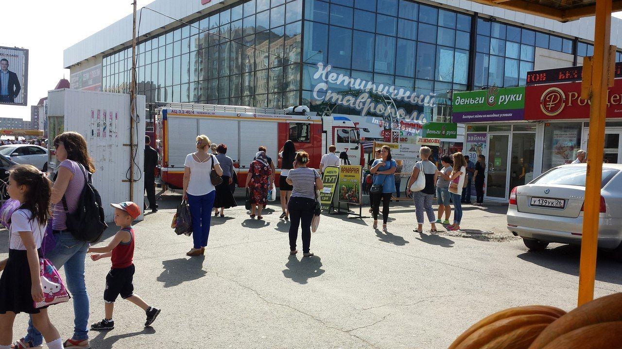 11 сентября в Ставрополе эвакуированы рынок, автостанция, университеты, школа