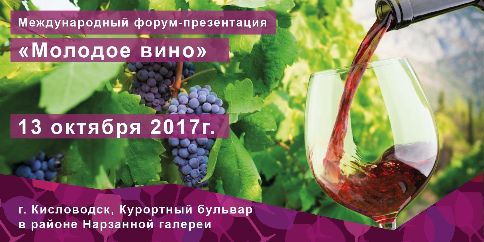 13 октября в Кисловодске пройдёт международный форум-презентация «Молодое вино»