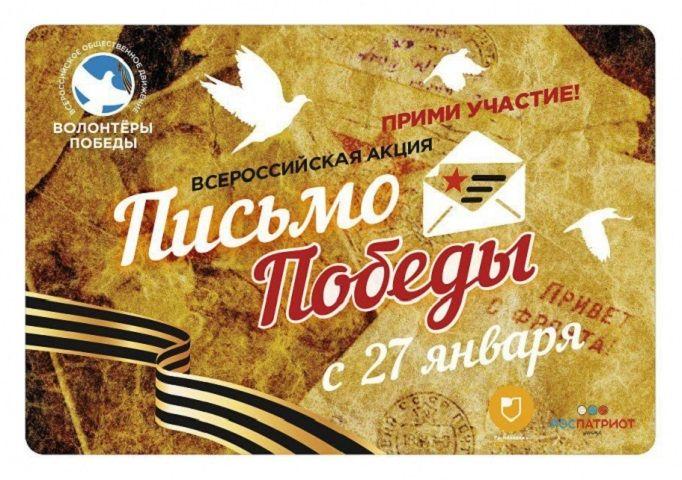 ВМурманской области стартует всероссийская акция «Письмо Победы»