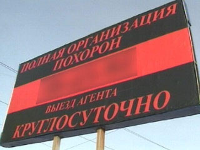 На Ставрополье на законодательном уровне определят места для ритуальной рекламы
